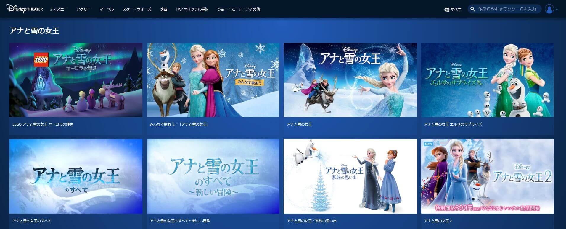 アナ雪2のレンタル配信:ディズニーデラックス・Amazonプライム・ツタヤTV