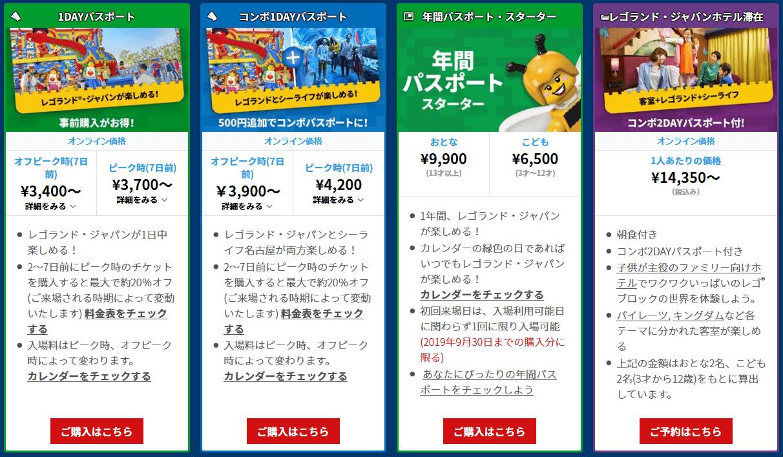 レゴランド名古屋のクーポン&割引チケット最新情報!【最安3,800円】