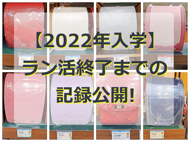 ラン活【2022年入学】終了までの記録公開!悩み悩んで決めました